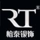 榕泰logo
