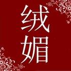 绒媚logo