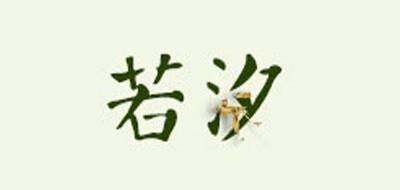 若汐logo