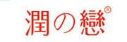 润之恋logo