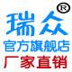 瑞众logo