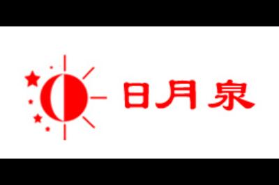 日月泉logo