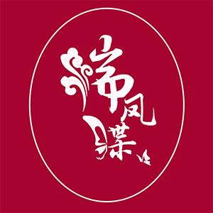 瑞凤蝶logo
