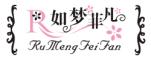 如梦菲凡logo