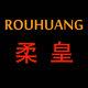 柔皇logo