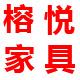 榕悦logo