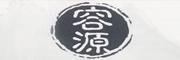 容源logo