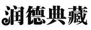 润德典藏logo
