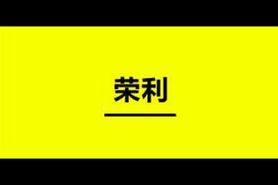 荣利logo