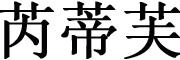 芮蒂芙logo