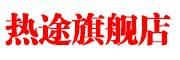 热途logo