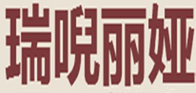 瑞唲丽娅logo