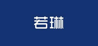 若琳logo