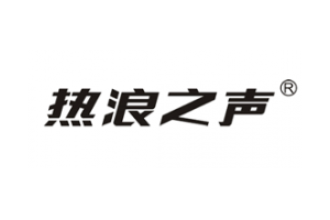 热浪之声logo