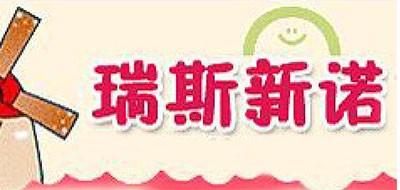瑞斯新诺logo