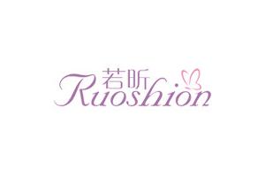 若昕logo