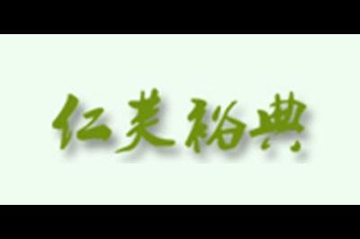 仁芙裕典logo
