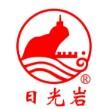 日光岩logo