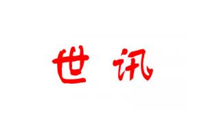 世讯logo