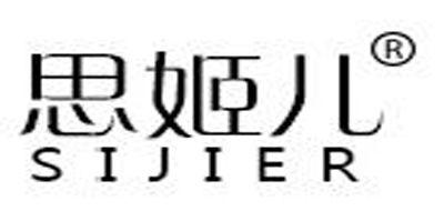 思姬儿logo