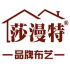 莎漫特logo