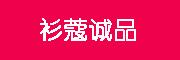衫蔻诚品logo