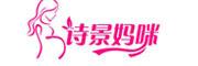 诗景妈咪logo