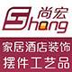 尚宏logo