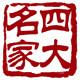 四大名家logo