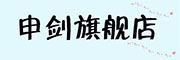 申剑logo