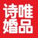 诗唯logo
