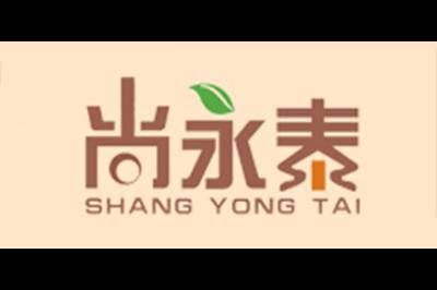 尚永泰logo