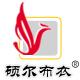 硕尔布衣logo