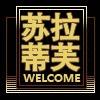 苏拉蒂芙logo