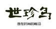 世珍鸟logo