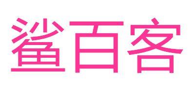 鲨百客logo