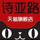诗亚路服饰logo