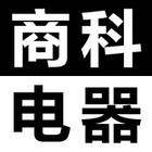 商科电器logo