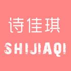 诗佳琪logo