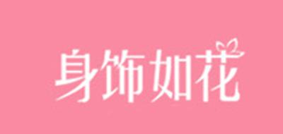 身饰如花logo