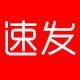 速发logo