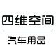 四维空间汽车用品logo