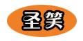 圣笑logo