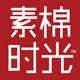素棉时光logo