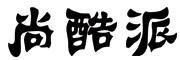 尚酷派logo