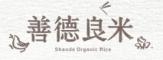 善德良米logo