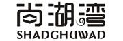 尚湖湾logo