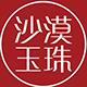 沙漠玉珠logo