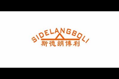 斯德朗博利logo