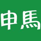申马logo
